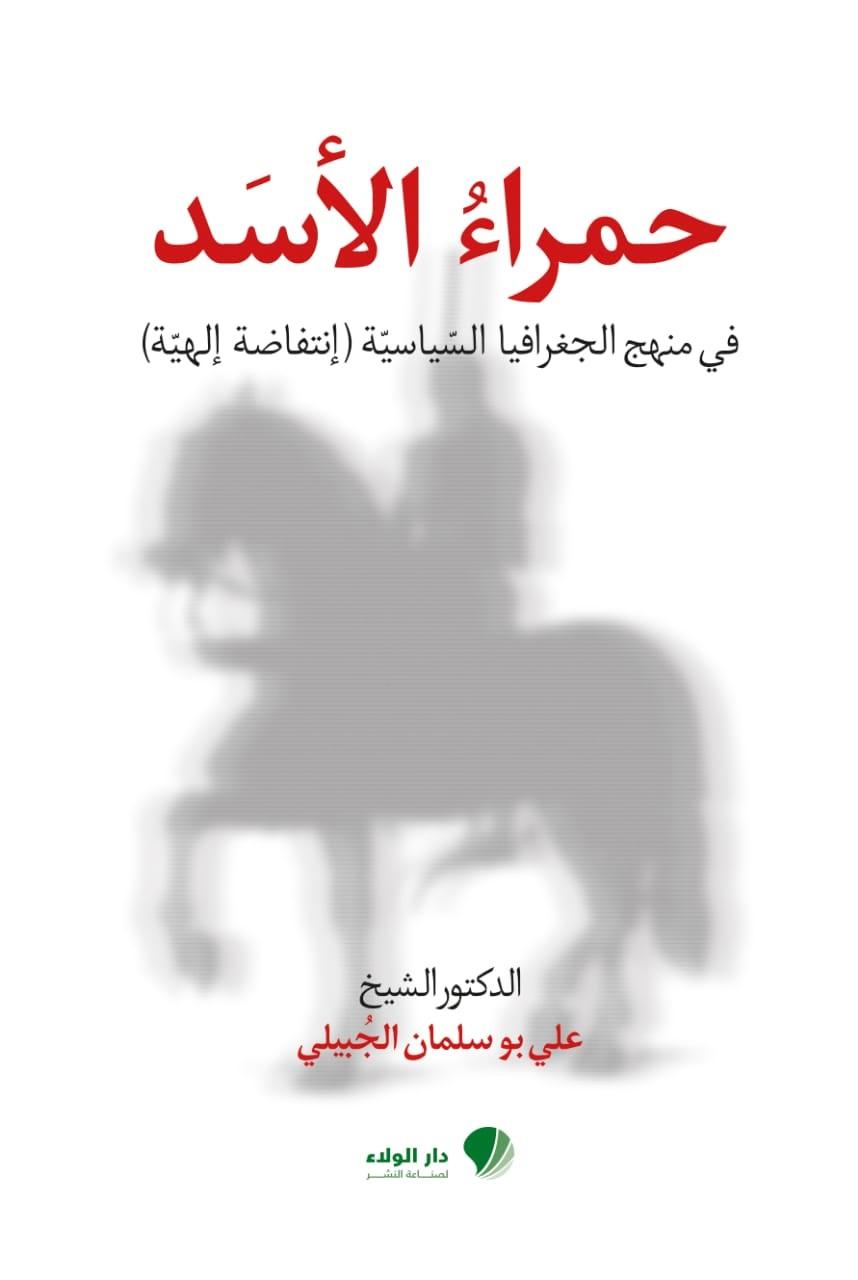 حمراء الأسد (انتفاضة إلهية)